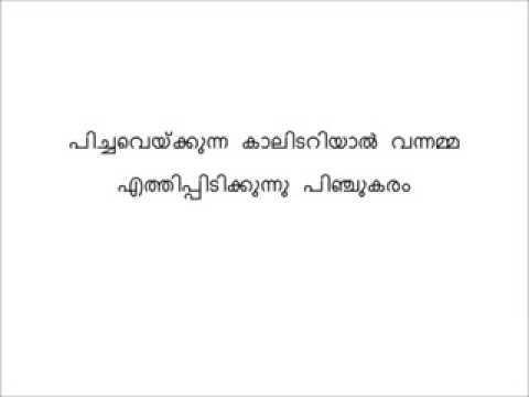 Amma Malayalam Kavitha with Lyrics... - Malayalam ...