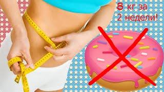 Как похудеть за 2 недели на 8 кг😱!