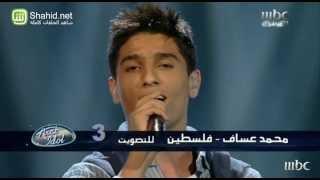 Arab Idol - حلقة الشباب - محمد عساف - شو جابك