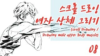 스크롤 드로잉 [09] 인체 도형화 / 여성인체/ 근육
