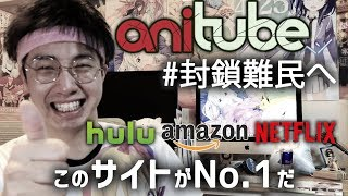 #Anitube難民に捧げる アニメ配信サイト徹底比較 Netflix Amazonプライム dアニメストア Hulu【海賊版封鎖】