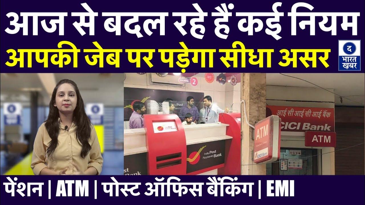 आज से बदल गए हैं Banking, Post Office Bank, ATM के कई नियम | जानिए आपकी जेब पर क्या पड़ेगा असर | RBI