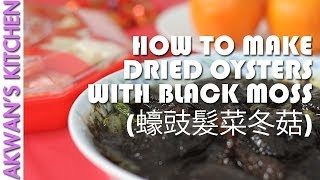 Dried Oysters with Black Moss and Mushrooms (蠔豉髮菜冬菇) | AKwan's Kitchen