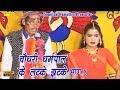 चौधरी धर्मपाल के लटके झटके भाग 1 || Chaudhary Dharmpal Ke Latke Jhatke || Hindi Funny Video | Comedy