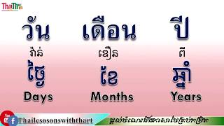 day month year in Thai |Thailessonswiththart