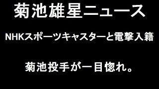 西武ライオンズの菊池雄星がNKKキャスター深津瑠美と電撃結婚!菊池雄星...