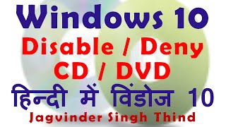 Video How to disable CD drive in Windows 10 in Hindi download MP3, 3GP, MP4, WEBM, AVI, FLV Juli 2018