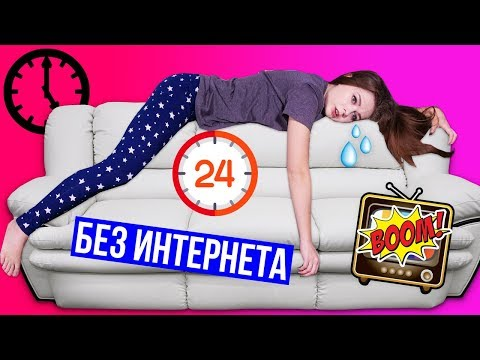 24 часа без Интернета 🐞 Afinka