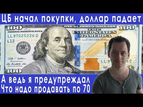 ЦБ начал покупки доллар все равно падает прогноз курса доллара евро рубля валюты на февраль 2019