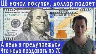 Смотреть видео ЦБ начал покупки доллар все равно падает прогноз курса доллара евро рубля валюты на февраль 2019 онлайн