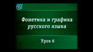 Русский язык. Урок 6. Фонетическое членение речи