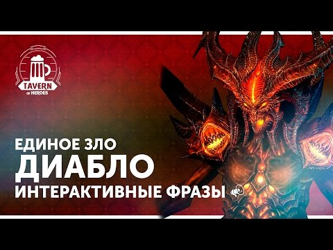 видео: Единое Зло Диабло - Интерактивные Фразы | heroes of the storm