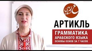 Артикль. Грамматика арабского языка с Еленой Клевцовой