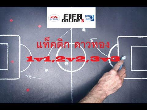Fifa Online 3 Tactic ต่อบอล สุดโหด New Engine  1v1 2v2 Legend A