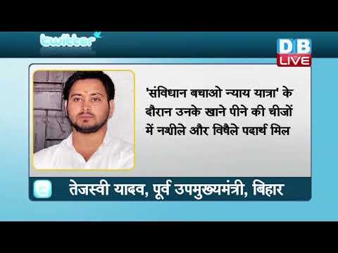 बिहार में सियासी भूचाल, Tejaswi Yadav का Nitish Kumar पर हत्या की साजिश का आरोप # DBLIVE