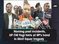 Naming past incidents, UP CM Yogi hints at SP's hand in illicit liquor tragedy