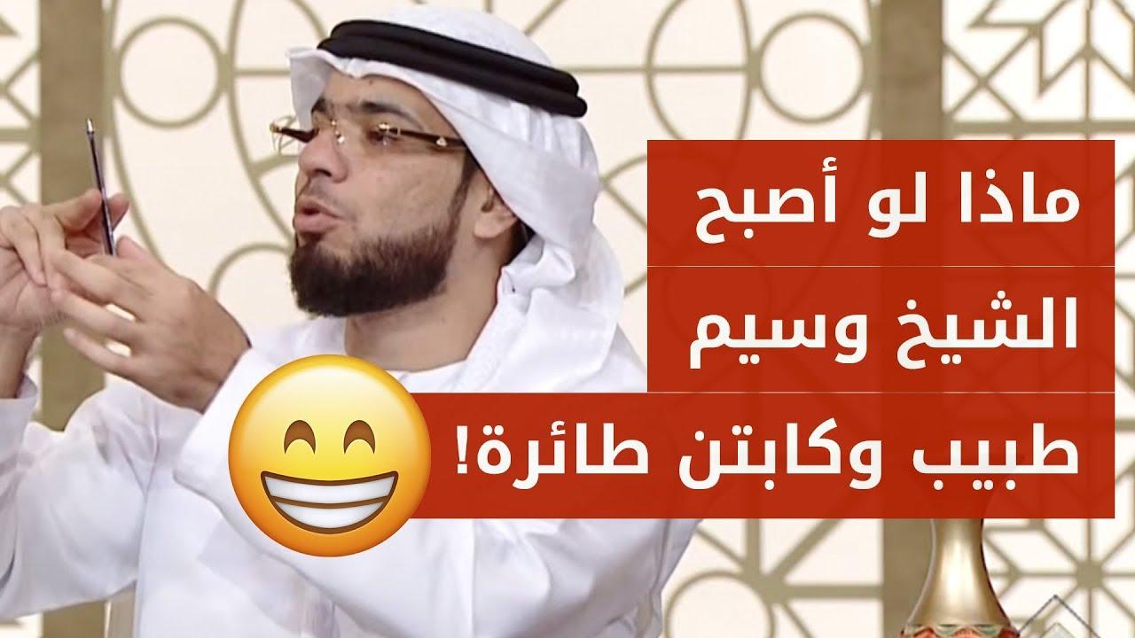 هل الغش في الامتحانات حرام أم حلال؟ ? والشيخ وسيم يوسف يتحوّل لطبيب وكابتن طائرة ?