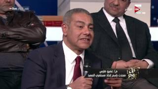 م. عمرو فارس لـ كل يوم: فى عدم رضاء من الناس على أداء البرلمان والحكومة أيضاً