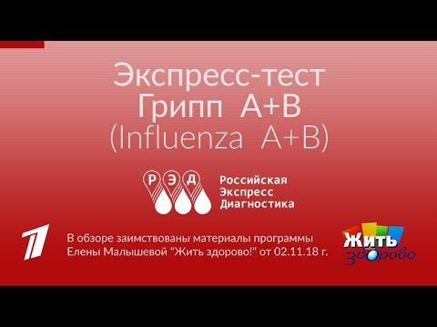 Экспресс-тест Грипп А и В (Influenza A+B)