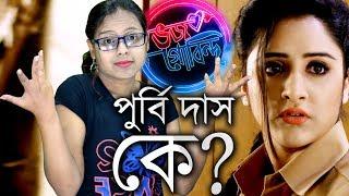 [ADVANCE TWIST] 🔥Purbi Das Ke?🔥   Bhojo Gobindo   Star Jalsha   Chirkut Infinity