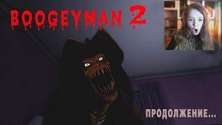 Все-таки УБИЛ!../ Boogeyman 2, продолжение.