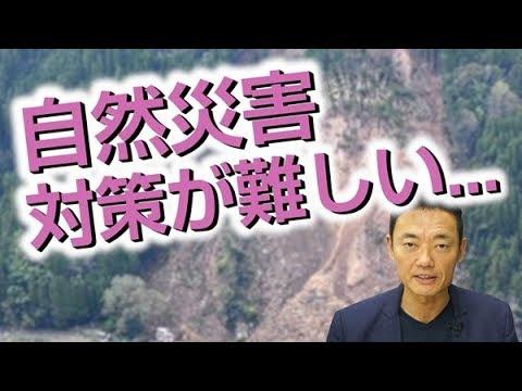 横浜市長の経験から:「土砂災害防止法」があっても、難しいと思います