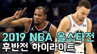 이걸 역전 시켰네!! | 2019 NBA 올스타전 팀 …
