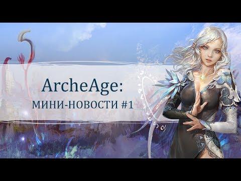 ArcheAge: RU-рубрика новостей #1