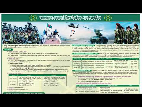 Join Bangladesh Army(New) as a Soldier (Sainik) Circular 2018-2019 | Publish on 30 november 2018