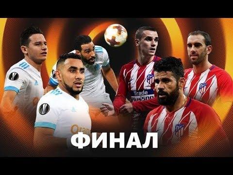 Марсель — Атлетико: Лига Европы 2017/18 (Финал)