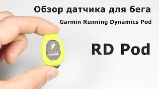 Обзор датчика для бега Garmin Running Dynamics Pod (RD Pod)