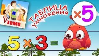 Музыкальная таблица умножения на 5. Развивающее видео для детей. ПАПА V ТЕМЕ.