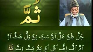Yassarnal Quran Lesson #52 - Learn to Read & Recite Holy Quran - Islam Ahmadiyyat (Urdu)