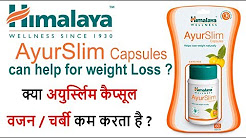 Himalaya's Ayurslim Capsule for Weight Loss good or bad ? | अयुर्स्लिम वजन कम करता है ?