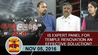Aayutha Ezhuthu Neetchi 05-11-2016 Is expert panel for temple renovation an effective solution? – Thanthi TV Show