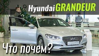 Обзор нового Hyundai Grandeur 2018 в Украине