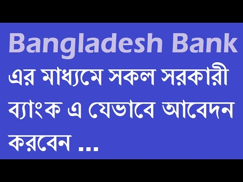 how to apply job under bangladesh bank from online | registration e recruitment under BB