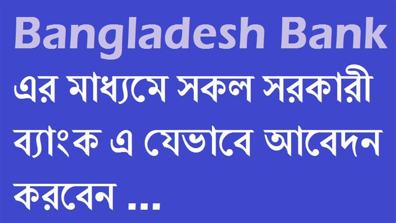 how to apply job under bangladesh bank from online | registration e ...