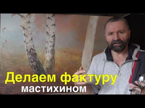 Делаем мастихином фактуру коры березы - Юрий Клапоух (2020)