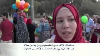 صلاة عيد الأضحى في رحاب المسجـد الأقصـى المبارك