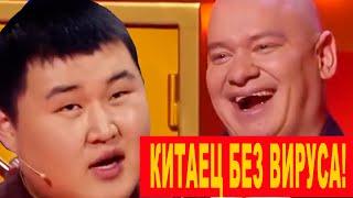 Китаец приехал на шоу и порвал зал тогда еще без боязни КОРОНАВИРУСА Приколы на Рассмеши комика
