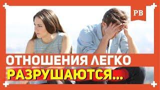 Как легко разрушаются любые отношения - пример истории клиента