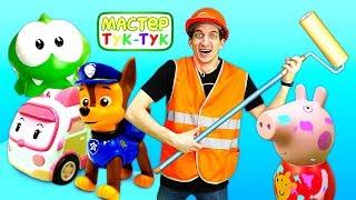 Видео для детей МАСТЕР ТУК-ТУК— Игрушки имашинки для малышей— Мультики все серии подряд
