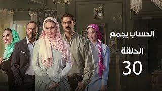 مسلسل الحساب يجمع | الحلقة الثلاثون- El Hessab Ygm3 Episode 30