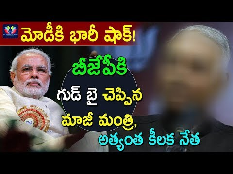 Breaking News : Big Shock To Modi , Senior Ex BJP Minister Quits From BJP || TFC News
