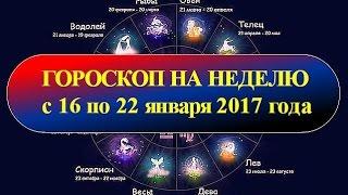 Гороскоп на неделю с 16 по 22 января 2017 года
