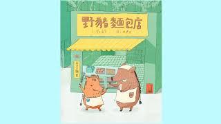 Publication Date: 2021-02-27 | Video Title: 野豬麪包店
