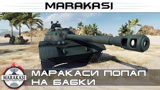 Маракаси попал на бабки, и мои бои world of tanks