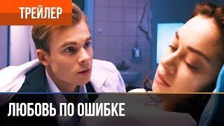 ▶️ Любовь по ошибке 2018 | Трейлер 8 / 2018 / Мелодрама / Премьера