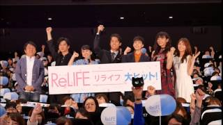 映画「ReLIFE リライフ」公開初日舞台挨拶イベント ついに公開!豪華フ...